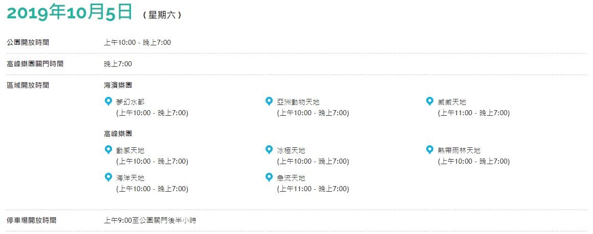 2019年香港国庆黄金周旅游攻略
