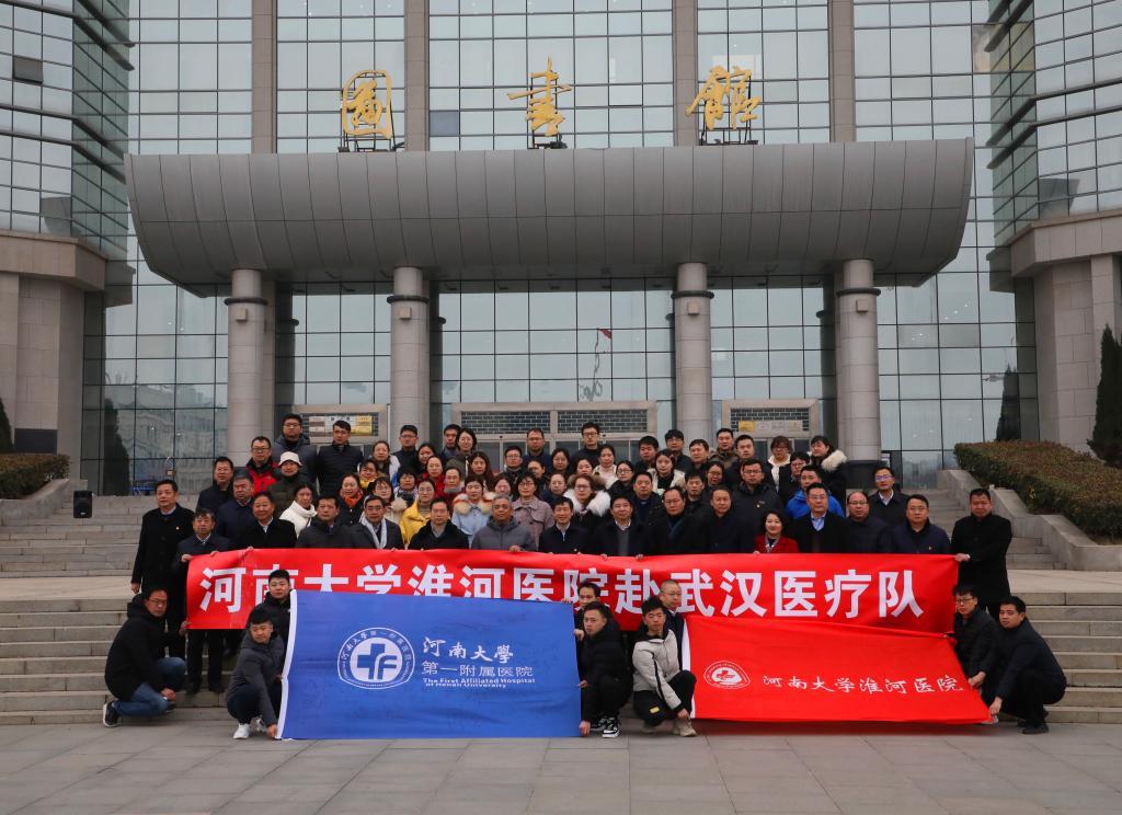 河南第一批支援湖北医疗团队奔赴武汉