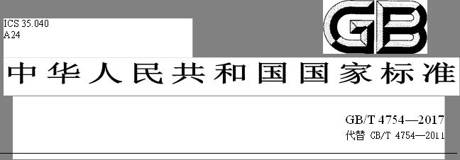国民经济行业分类(2019修改版)